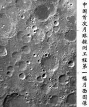 الصين : اول خريطة ثلاثية الابعاد للقمر