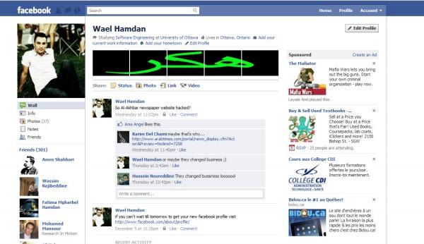 كيف تخترق صفحة الفيسبوك الجديدة لاصدقائك