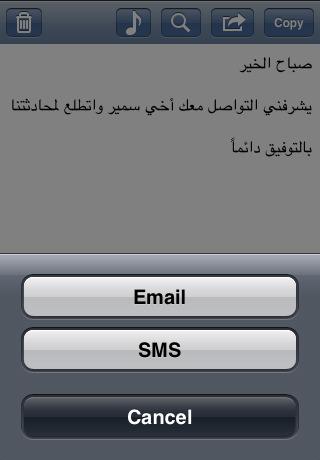 10 تطبيقات عربية للأيفون تستحق التجربة